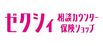 ゼクシィ相談カウンター/ゼクシィ保険ショップ